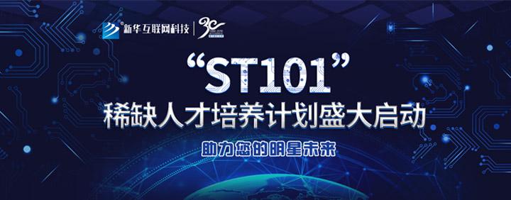 st101稀缺人才培养计划盛大启动