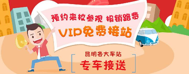 预约报名,来云南新华电脑学校参观报销路费
