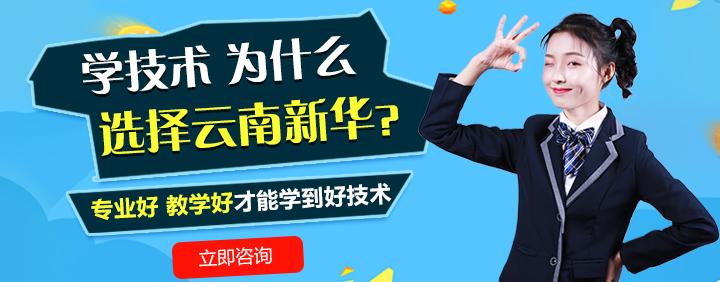 学技术为什么选择云南新华
