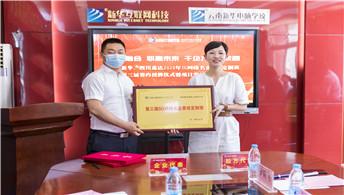 南新华、四川准达2020年5G网络名企委培