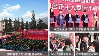 云南新华2020年大型春季互联网+人才专
