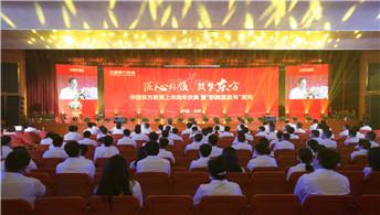 """中国东方教育上市周年庆典暨""""职教蓝皮"""