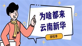 咦?为啥酱紫多的考生选择云南新华学习