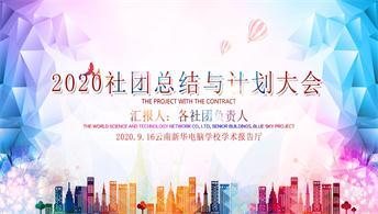 2020年云南新华电脑学校社团工作会议
