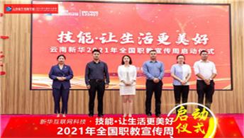 云南新华2021年全国职教宣传周启动仪式