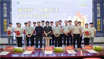 职教担当丨新华电脑学校携手知名演员,开启职业教育新机遇