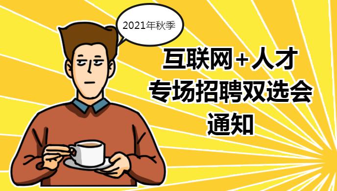 云南新华2021年大型秋季互联网+人才专