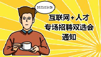 2021年大型秋季互联网+人才专场招聘双