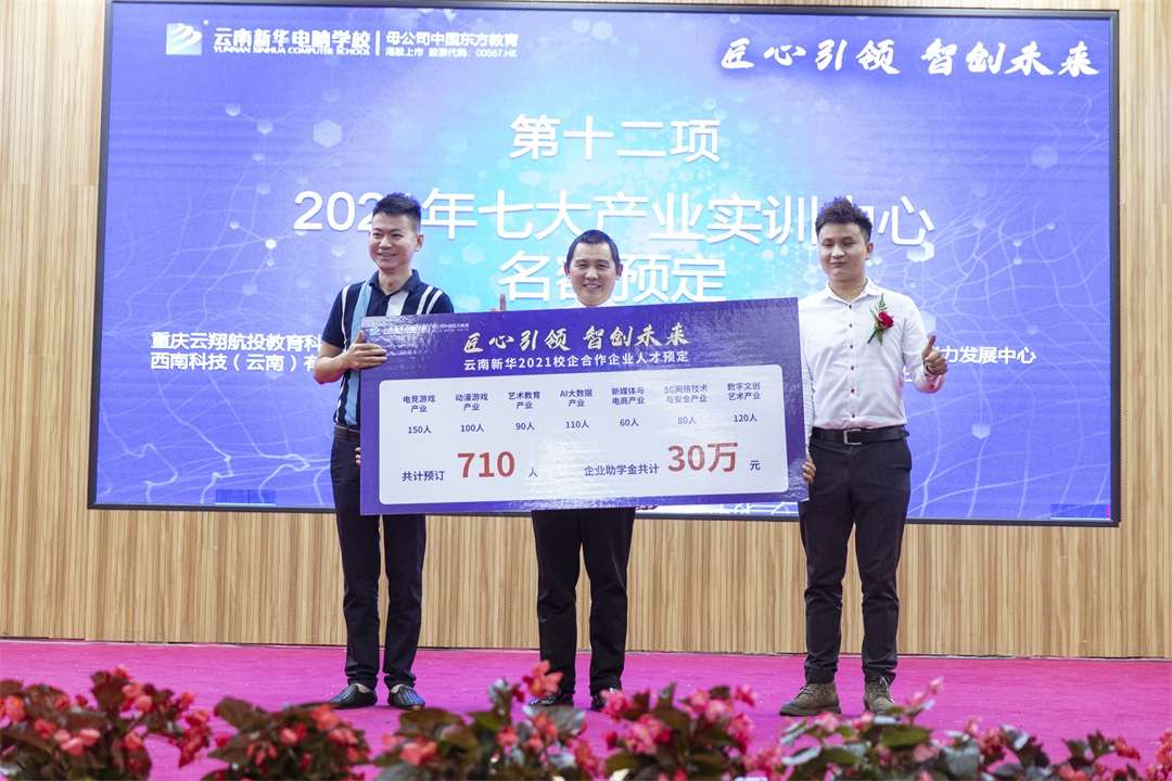 云南新华2021新专业发布会暨七大产业技术实训中心成立