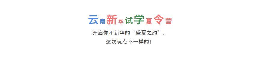 """云南新华试学夏令营,开启你和新华的""""盛夏之约"""",这次玩点不一样的!"""