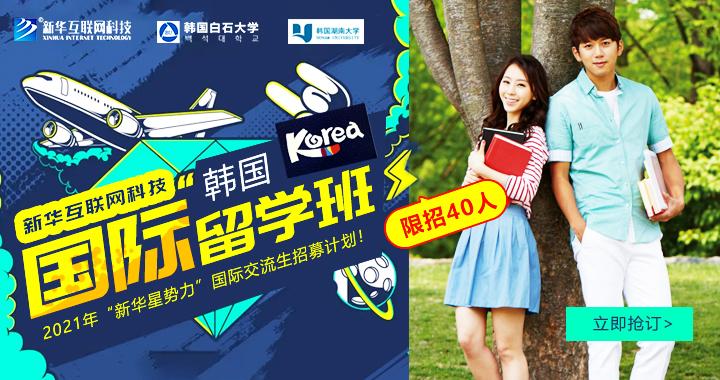 新华互联网科技 韩国国际留学班