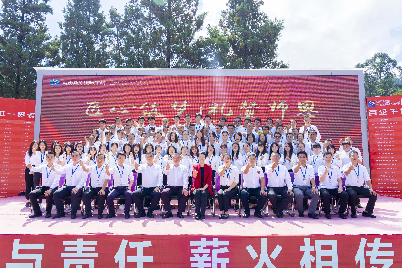 第37个教师节|云南新华祝所有教师,节日快乐!
