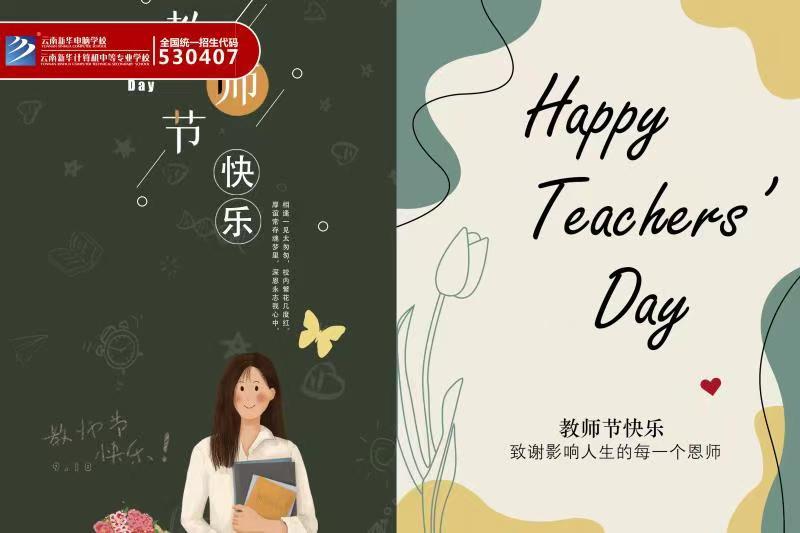 第37个教师节、DIY花束、设计比赛...一篇文章知晓上周大事小情!