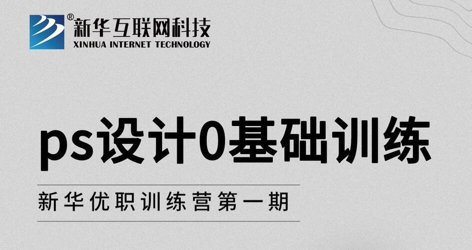 新华优职训练营第一期开课拉!0元入营啦!