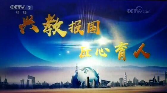 新华互联网科技再登央视!