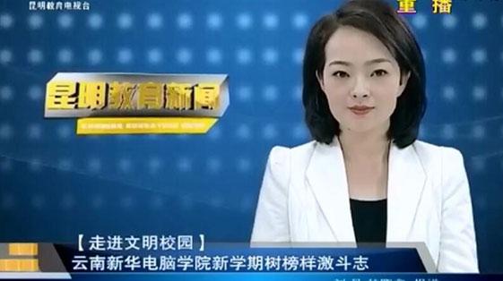 """云南新华""""CEAC""""奖学金颁奖大会"""