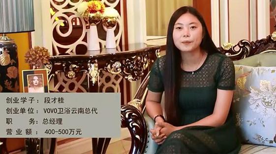 云南新华创业学子段才桂