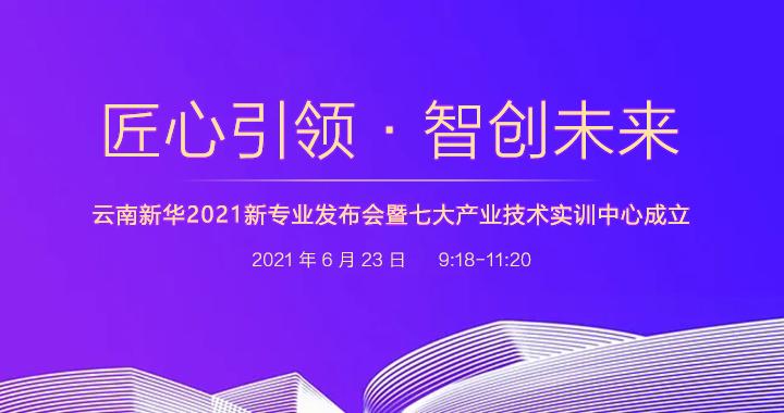 2021秋云南新华新专业发布