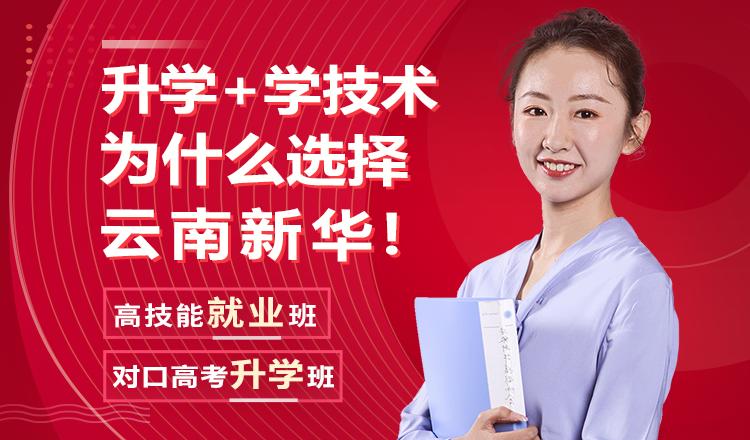 升学学技术 为什么选择云南新华